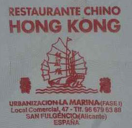 Hong-Kong-Restaurante CHINO HONG KONG