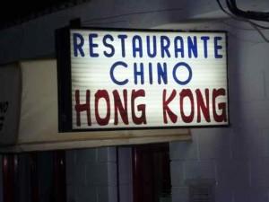 Hong-Kong-restarunt CHINO HONG KONG